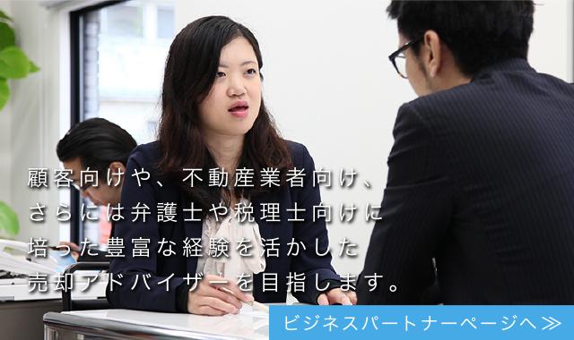 顧客向けや、不動産業者向け、さらには弁護士や税理士向けに培った豊富な経験を活かした売却アドバイザーを目指します。