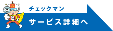 チェックマン サービス詳細へ