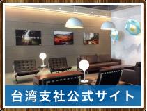 台湾支社公式サイト