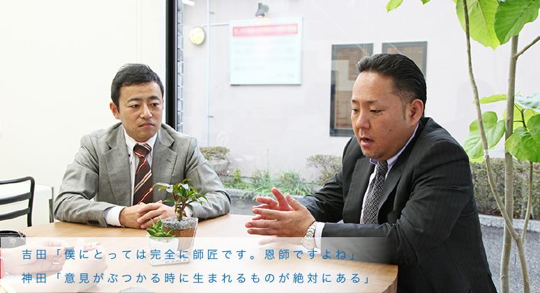吉田「僕にとっては完全に師匠です。恩師ですよね」神田「意見がぶつかる時に生まれるものが絶対にある」
